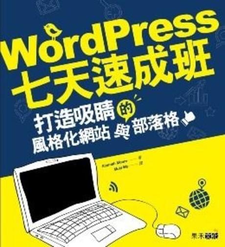 WordPress七天速成班:打造吸睛的風格化網站與部落格