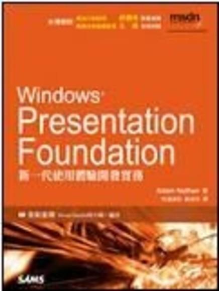 Windows Presentation Foundation 新一代使用體驗開發實務(平裝)