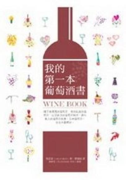 我的第一本葡萄酒書(平裝)