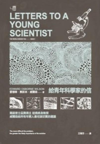 給青年科學家的信