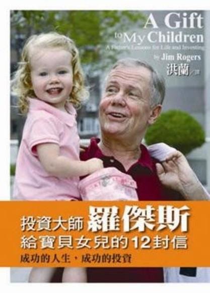 投資大師羅傑斯給寶貝女兒的12封信(平裝)