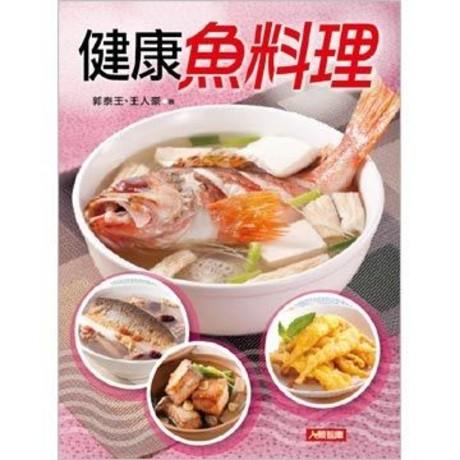 健康魚料理:食在好滋味(06)
