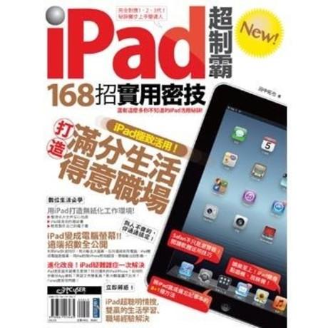 iPad超制霸new!168招實用密技
