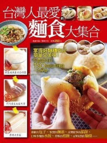 台灣人最愛的麵食大集合