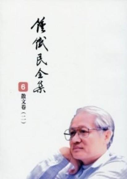 鍾鐵民全集 6散文卷(二)