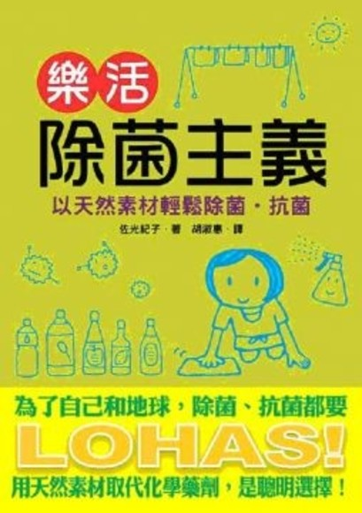 樂活除菌主義─以天然素材輕鬆除菌‧抗菌(平裝)