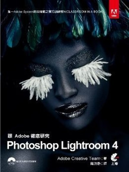 跟Adobe徹底研究 Lightroom4