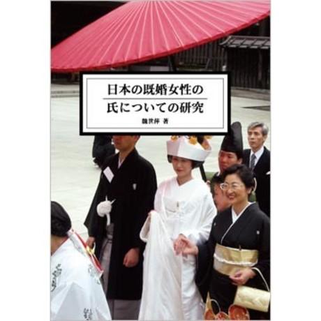 日本の既婚女性の氏についての研究