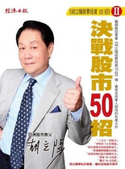 胡立陽股票投資100招II:決戰股市50招