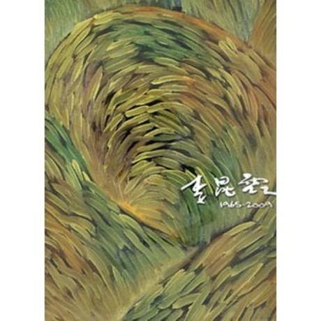 李昆霖1965-2009 LEE Kuen:Lin