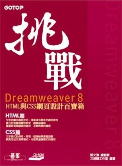 挑戰Dreamweaver 8--HTML 與CSS 網頁設計百寶箱(平裝)