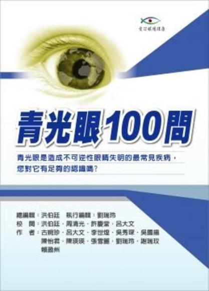 青光眼100 問(平裝)