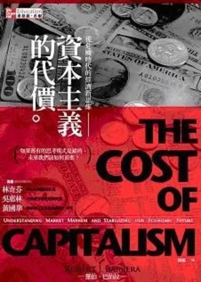資本主義的代價