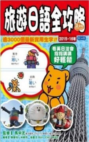 旅遊日語全攻略2015~16年版