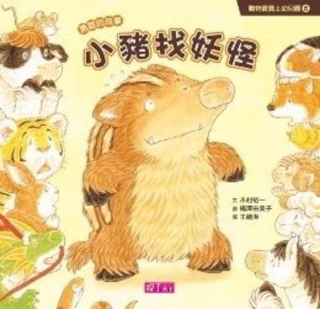 動物寶寶上幼兒園:小豬找妖怪(精裝)