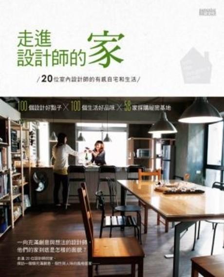 走進設計師的家:20位室內設計師的有感自宅與生活