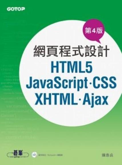 網頁程式設計:HTML5、JavaScript、CSS、XHTML、Ajax(第4版/附光碟)
