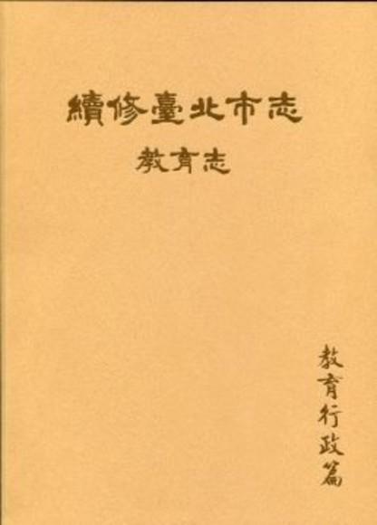 續修臺北市志(卷七)教育志教育行政篇(精裝)