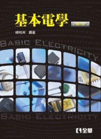 基本電學(第六版)(平裝)