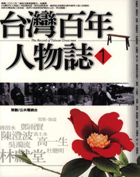 台灣百年人物誌  1(平裝)