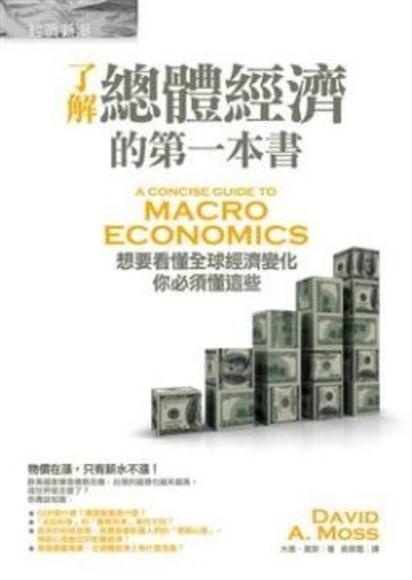 了解總體經濟的第一本書:想要看懂全球經濟變化你必須懂這些