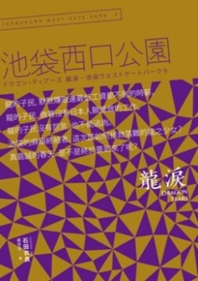 Dragon tears 龍淚:池袋西口公園9