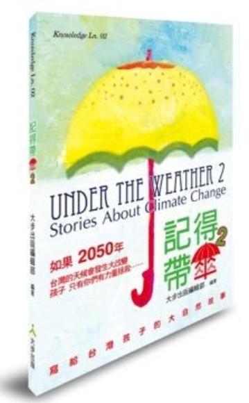 記得帶傘 2:寫給台灣孩子的大自然故事