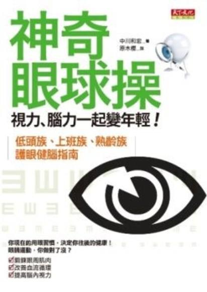 神奇眼球操:視力、腦力一起變年輕的祕訣