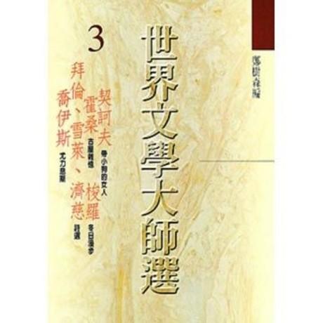 世界文學大師選3