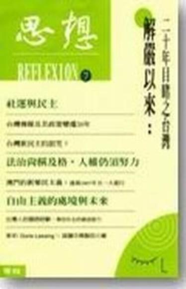 思想(7)解嚴以來:二十年目睹之台灣(平裝)