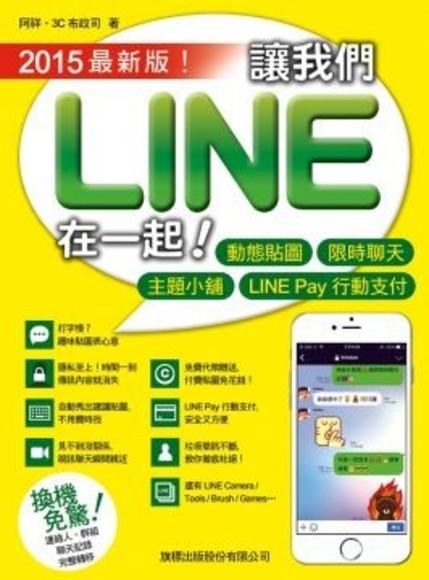 讓我們 LINE 在一起!2015最新版!