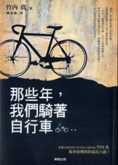 那些年,我們騎著自行車(平裝)