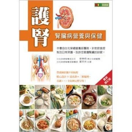 護腎:腎臟病營養與保健(最新修訂版)