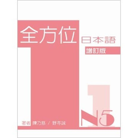全方位日本語N5(1)增訂版(書+1互動光碟含MP3)