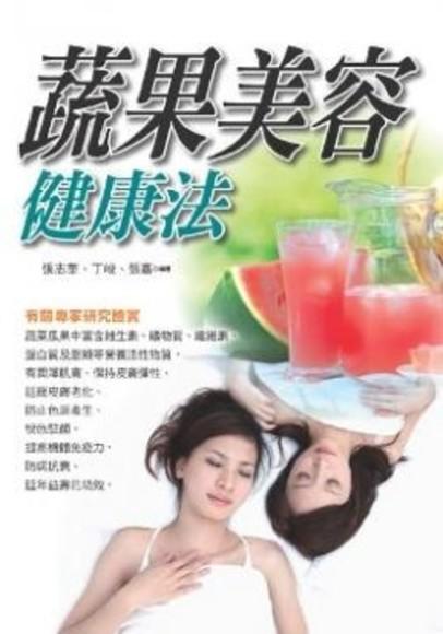 蔬果美容健康法