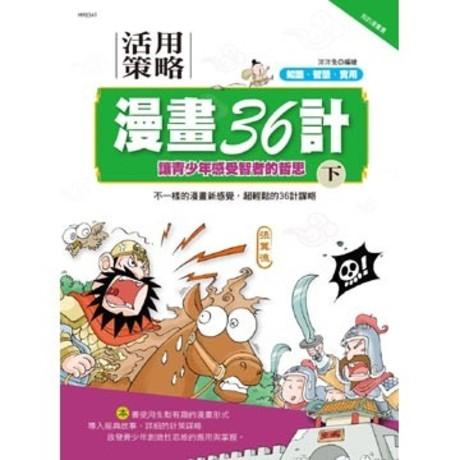 活用策略漫畫36計(下)