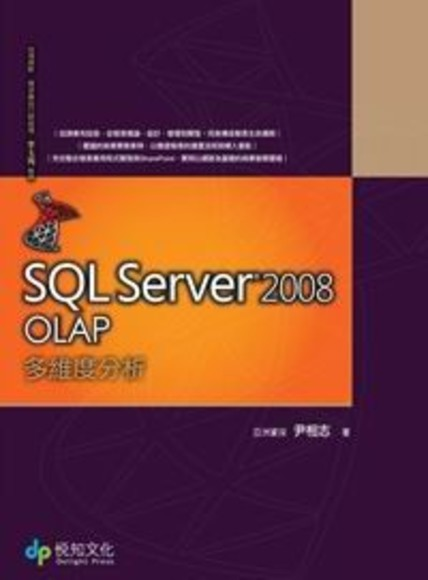 SQL Server 2008 OLAP 多維度分析(平裝)