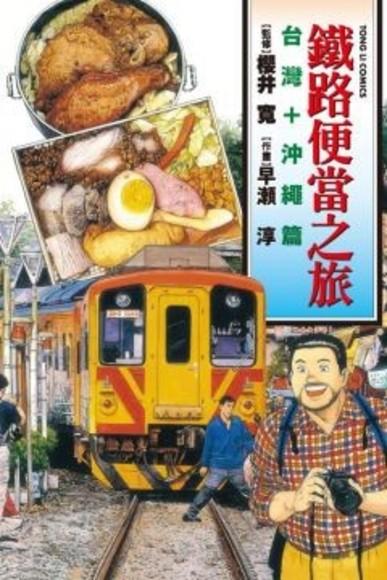 鐵路便當之旅 台灣+沖繩篇 全