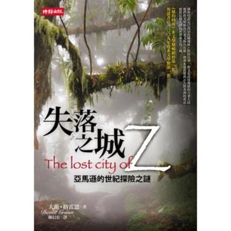 失落之城Z: 亞馬遜的世紀探險之謎
