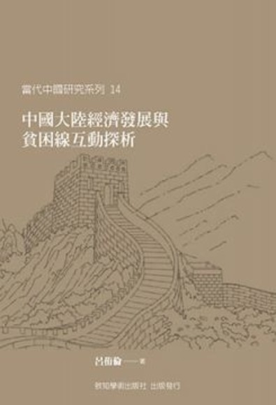 中國大陸經濟發展與貧困線互動探析