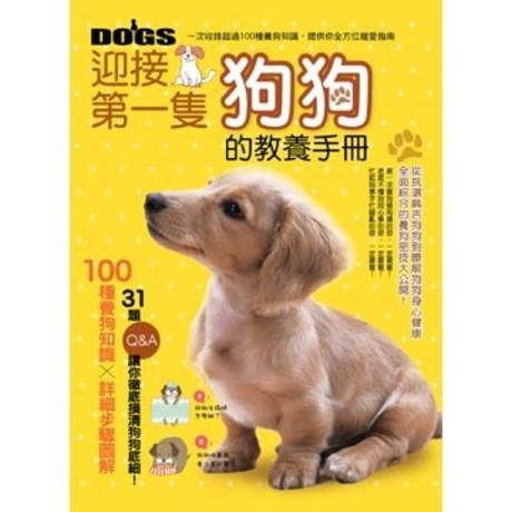 迎接第一隻狗狗的教養手冊