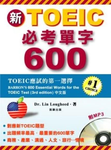 新TOEIC必考單字600(附MP3)(平裝)