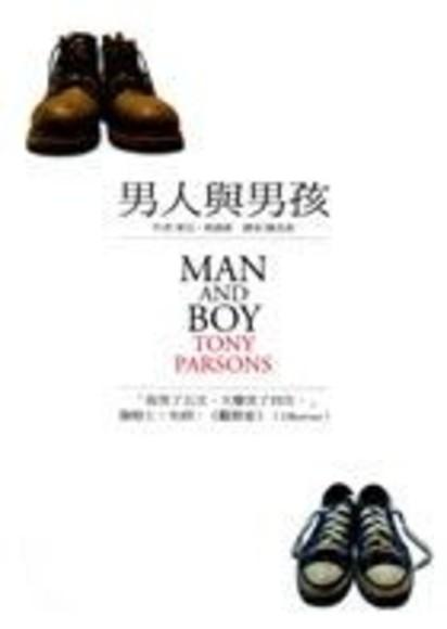 男人與男孩