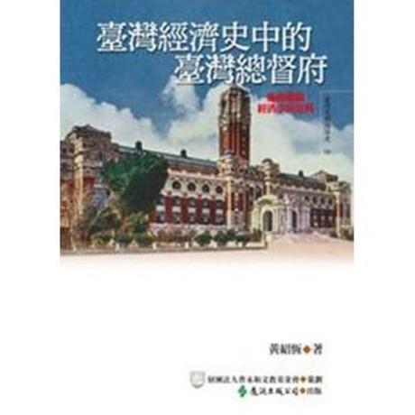 臺灣經濟史中的臺灣總督府: 施政權限、經濟學與史料(精裝)