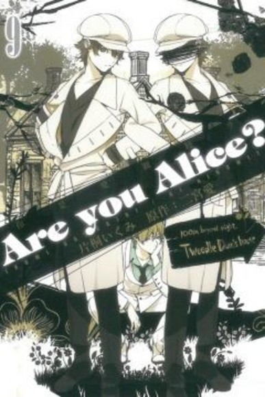 Are you Alice?你是愛麗絲? 9