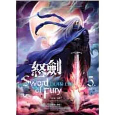 怒劍-異邦騎士(卷五)