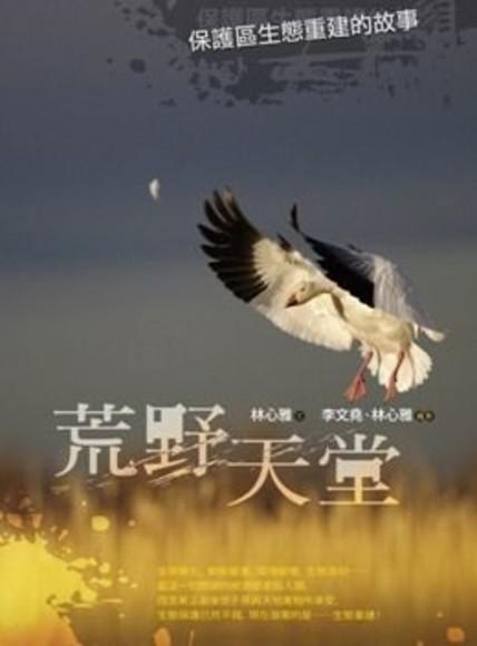 荒野天堂:保護區生態重建的故事(平裝)
