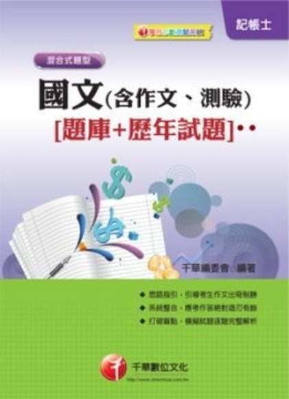 國文(含作文、測驗)題庫+歷年試題