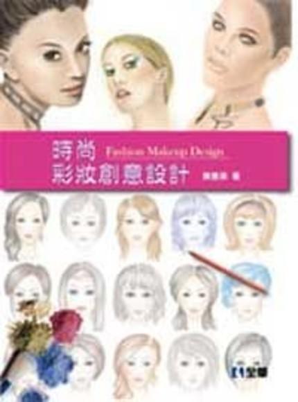 時尚彩妝創意設計(附習作簿)