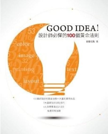 GOOD IDEA!設計師必懂的100個黃金法則